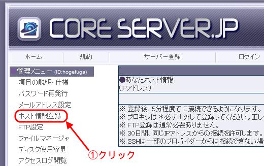 ホスト情報登録 (1)