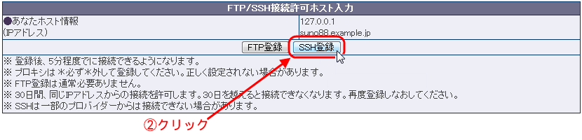 ホスト情報登録 (2)
