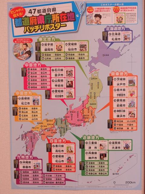 だじゃれで覚える! 47 都道府県 ... : 日本地図 都道府県 覚え方 : 日本